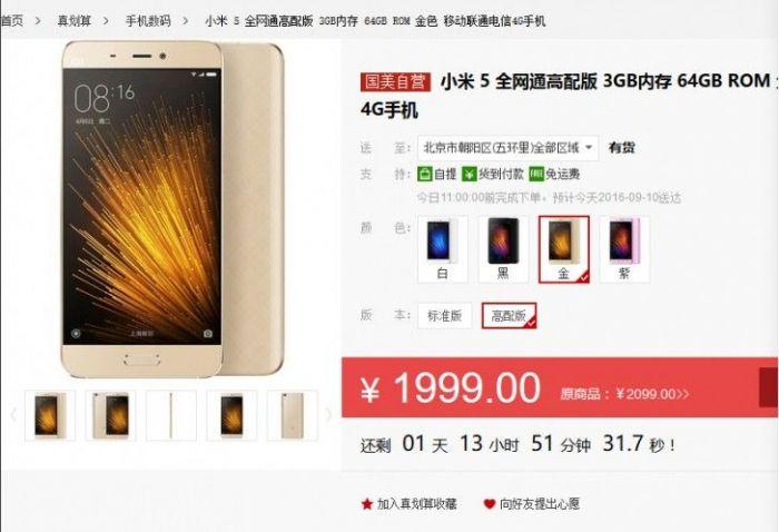 В Китае можно купить Xiaomi Mi5 в стандартной версии, где процессор разогнан как в топовой модификации – фото 2