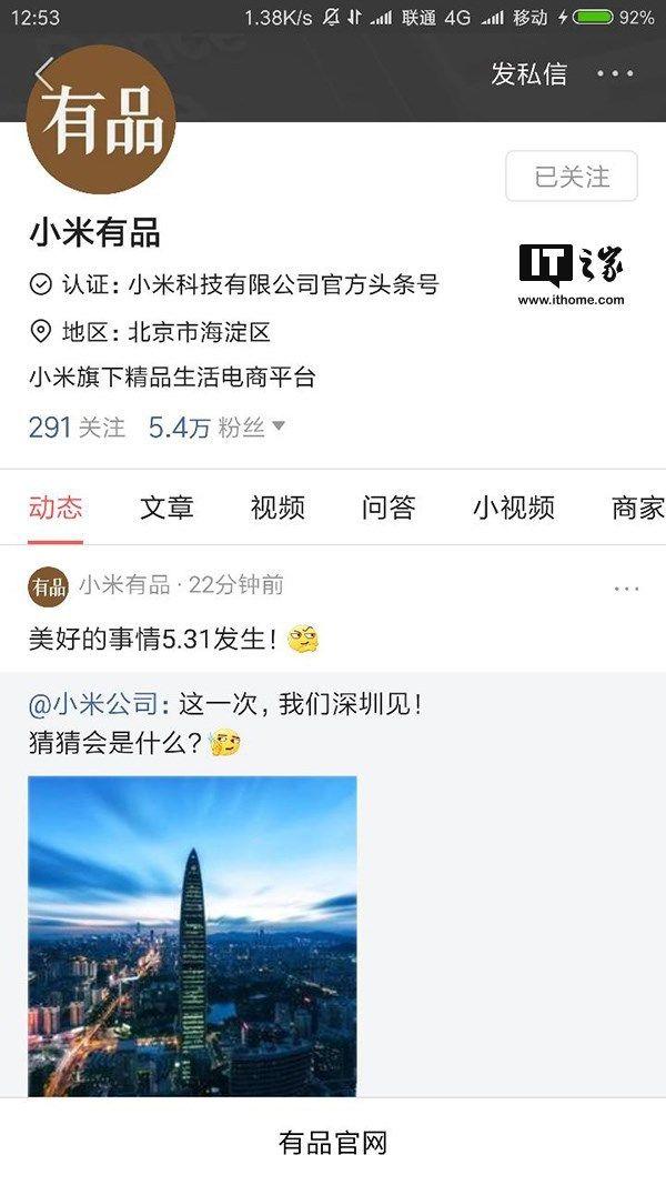 31 мая. Xiaomi назвала дату очередной презентации – фото 1