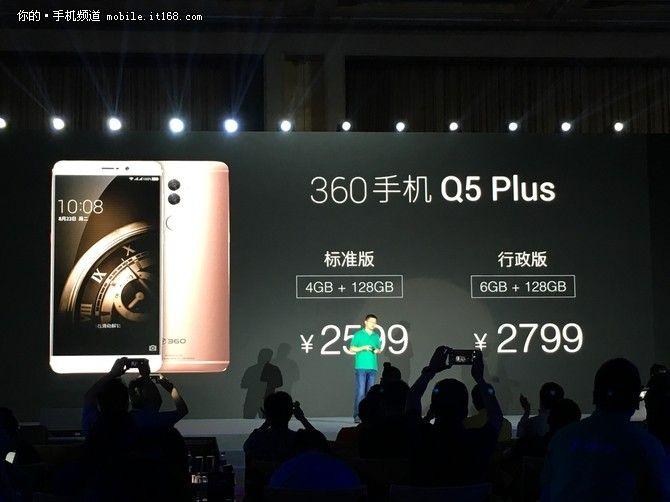 360 Mobile представила смартфоны Q5 на чипе Snapdragon 652 и Q5 Plus на Snapdragon 820 – фото 2