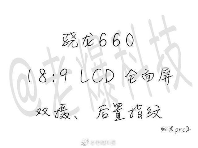 Xiaomi Redmi Pro 2 предсказывают Snapdragon 660 и дисплей 18:9 – фото 2