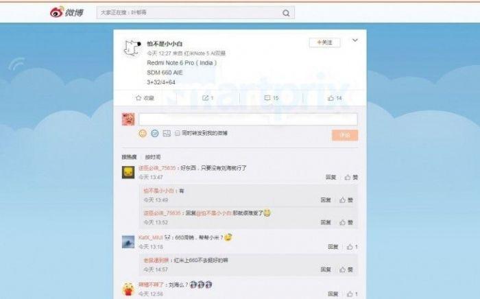 Xiaomi Redmi Note 6 Pro должен получить чип Snapdragon 660 AIE – фото 2