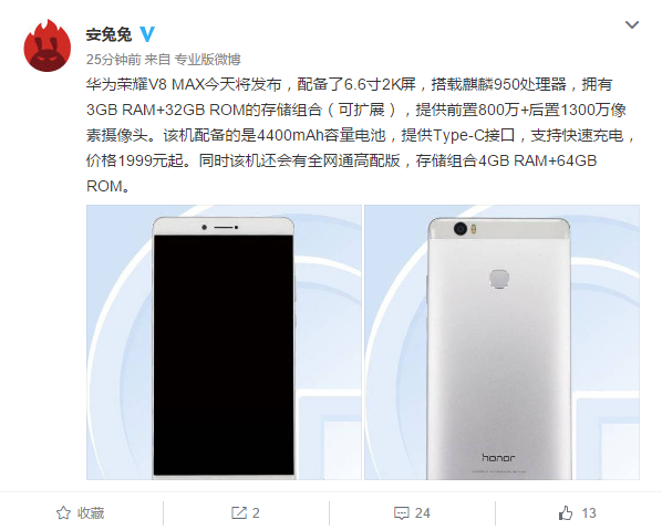 Honor V8 Max получит 6,6-дюймовый 2К-дисплей и аккумулятор на 4400 мАч. Гигантомания или жажда превзойти Xiaomi Mi Max – фото 1