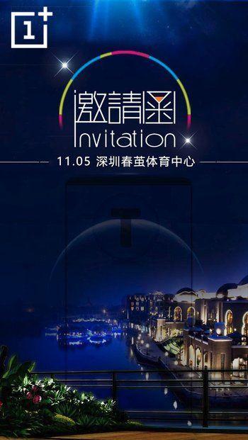 OnePlus проведет 5 ноября презентацию. Анонс OnePlus 5T? – фото 1