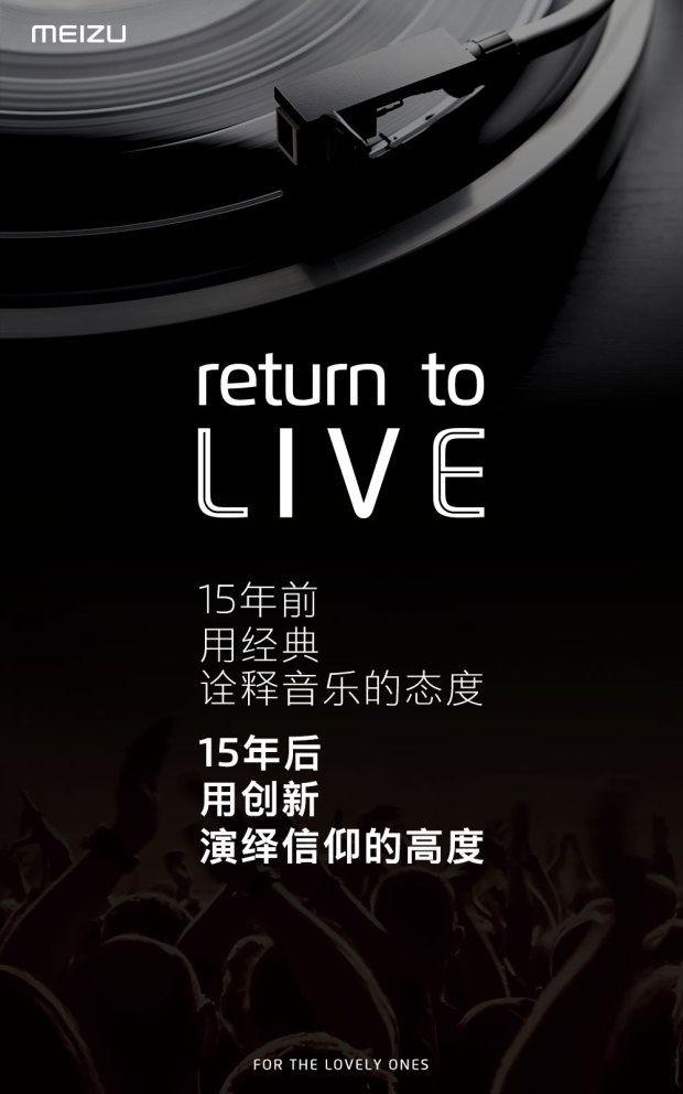Озвучена цена на Meizu M6S, анонс новой гарнитуры и первые скриншоты Flyme 7 – фото 2