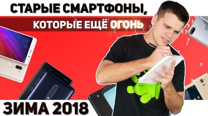Лучшие смартфоны для покупки в 2018 году по соотношению цены и характеристик + бюджетники с NFC – фото 1