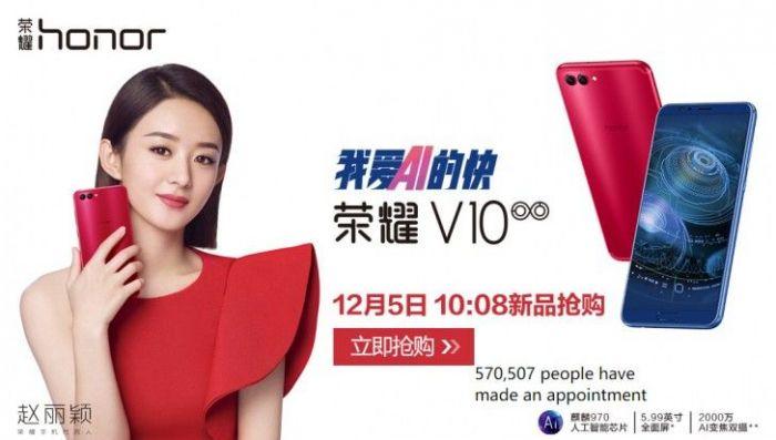 Количество регистраций на покупку Honor V10 составило более 800 тысяч – фото 1
