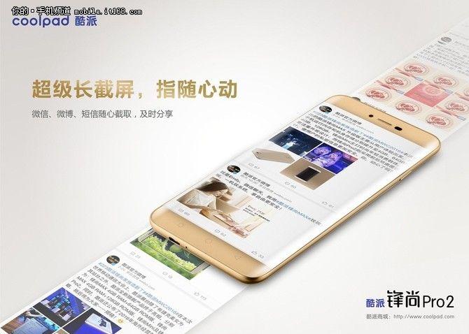 Coolpad представляет смартфоны TipTop Pro 2 и TipTop mini – фото 1