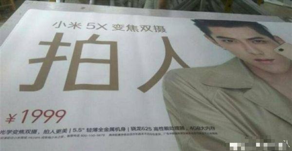 Промо-постер Xiaomi Mi 5X опубликовали в сети – фото 2