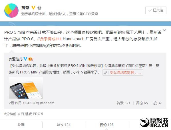 Meizu Pro 5 Mini может быть отложен или отменен вовсе – фото 2