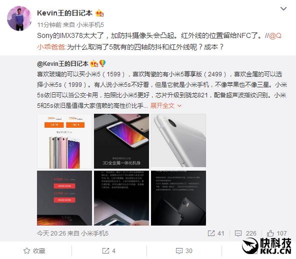 Почему Xiaomi Mi 5S лишился ИК-порта и оптической стабилизации камеры – фото 2