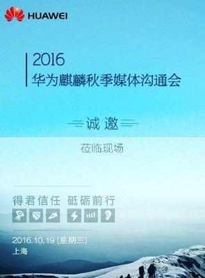 Huawei приглашает на презентацию Kirin 960 19 октября – фото 1