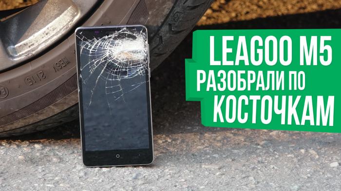 Мини-обзор и краш-тест Leagoo M5: действительно ударостойкий или производитель приврал? – фото 1
