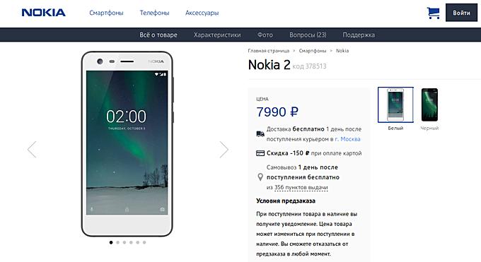 Россия одной из первых начала прием предзаказов на Nokia 2 – фото 1