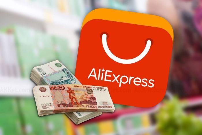 AliExpress скоро сделает всех сказочно богатыми – фото 1
