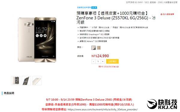 Asus ZenFone 3 Deluxe поступил в продажу на родине производителя – фото 1
