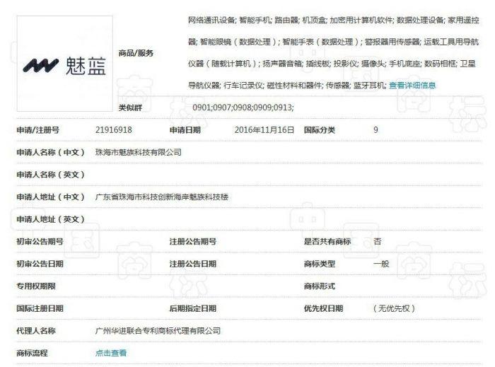 В Meizu готовят логотип для суббренда Blue Charm (Meilan) – фото 2