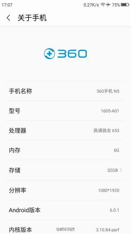 Смартфон 360 N5 с процессором Snapdragon 653 и 6 Гб ОЗУ сертифицирован в Китае – фото 2