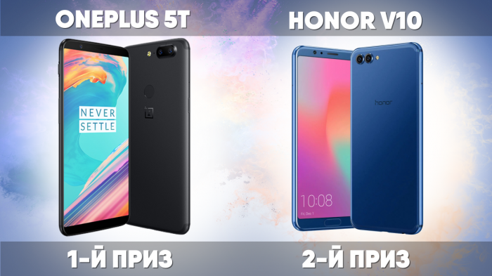 Конкурс от Andro-news — выиграй OnePlus 5T или Honor V10 – фото 2