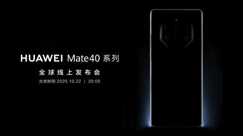 Huawei тизерит особенности Mate 40 – фото 1