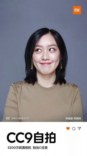 Официально: смартфон Xiaomi CC9 предложит 32 Мп фронтальную камеру – фото 2