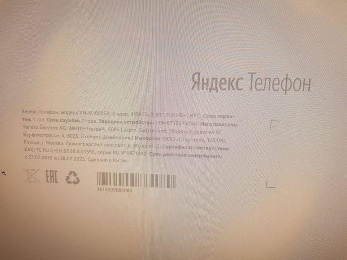 Стали известны характеристики первого смартфона от Яндекс – фото 1