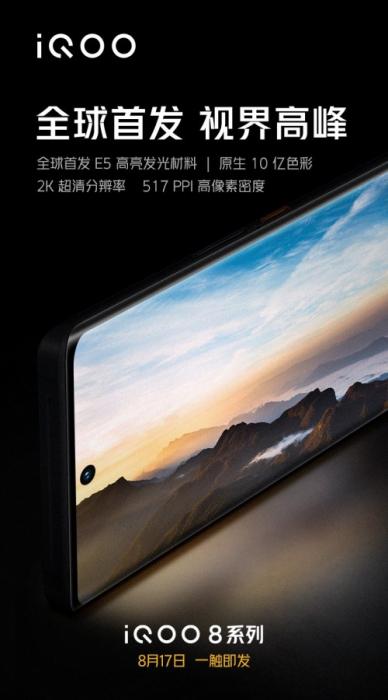 iQOO 8 первым предложит AMOLED-дисплей нового поколения – фото 1