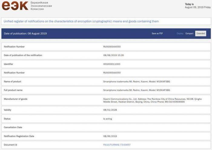 Будущий Xiaomi Mi A3 Pro мог пройти сертификацию – фото 1