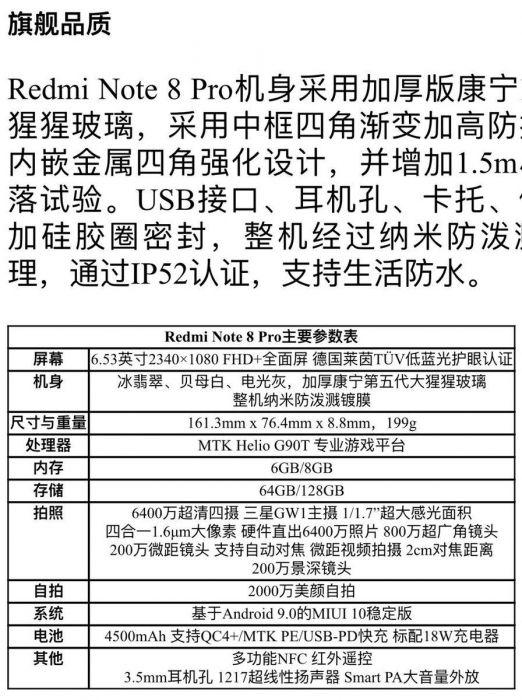 Утекли подробные характеристики Redmi Note 8 Pro – фото 2