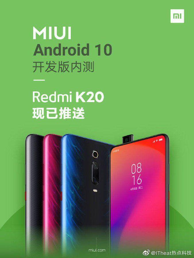 Сюрприз! Redmi K20 Pro и Redmi K20 получили Android 10 в числе первых – фото 2