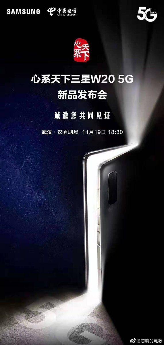 Samsung W20 5G будет гибким смартфоном и его дебют уже скоро – фото 3