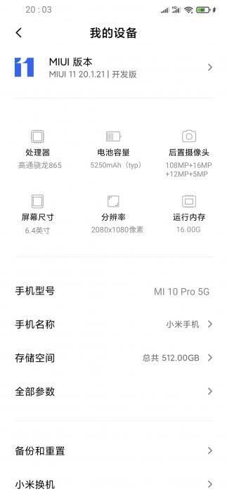 Характеристики Xiaomi Mi 10 Pro 5G досрочно слили в сеть