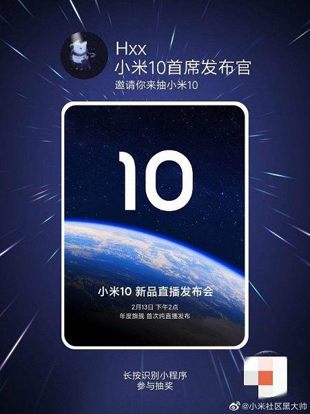Дата презентации Xiaomi Mi 10 названа. Больше подробностей – фото 1