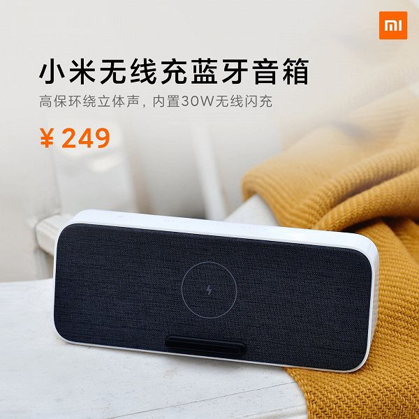 Розповідаємо про нові аксесуарах Xiaomi: бездротова і швидкі зарядки, Bluetooth-колонка, кулер-кліпса та Wi-Fi роутер - фото 3