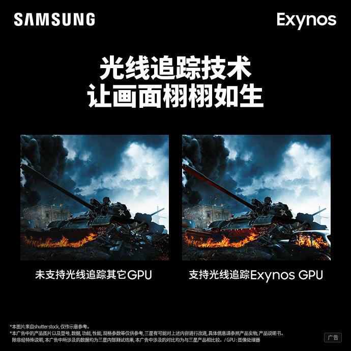С Exynos 2200 на смартфоны придет трассировка лучей – фото 1