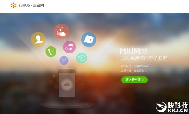 Meizu приостанавливает услугу облачного хранилища для оболочки Flyme до ноября 2016 – фото 1