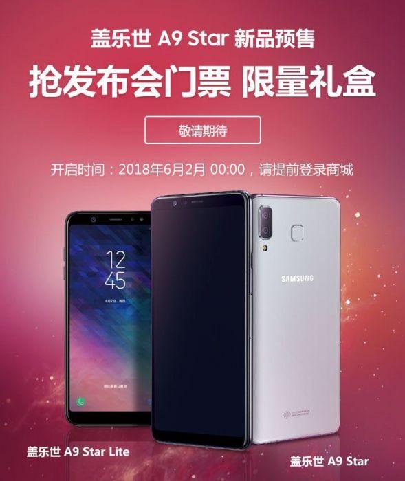 В Китае представлены Samsung Galaxy A9 Star и Galaxy A9 Star Lite – фото 1