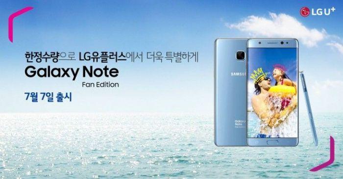 Продажи Samsung Galaxy Note Fan Edition в Корее стартуют 7 июля – фото 1