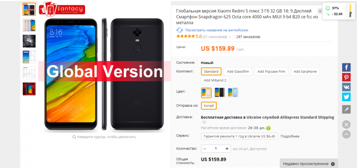 Global версии Xiaomi Redmi 5 Plus и Redmi 5 по заманчивой цене – фото 1