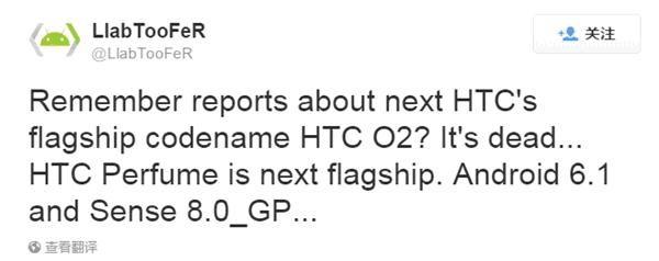HTC_Perfume