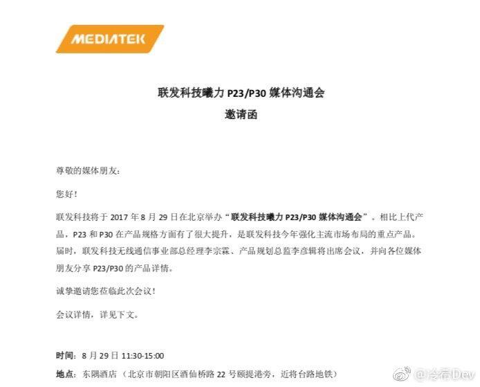 MediaTek представит 29 августа процессоры Helio P30 и Helio P23 – фото 1