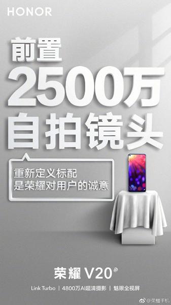 Honor V20: селфи-камера на 25 Мп, преимущества технологии Link Turbo в действии и цены на флагман – фото 1