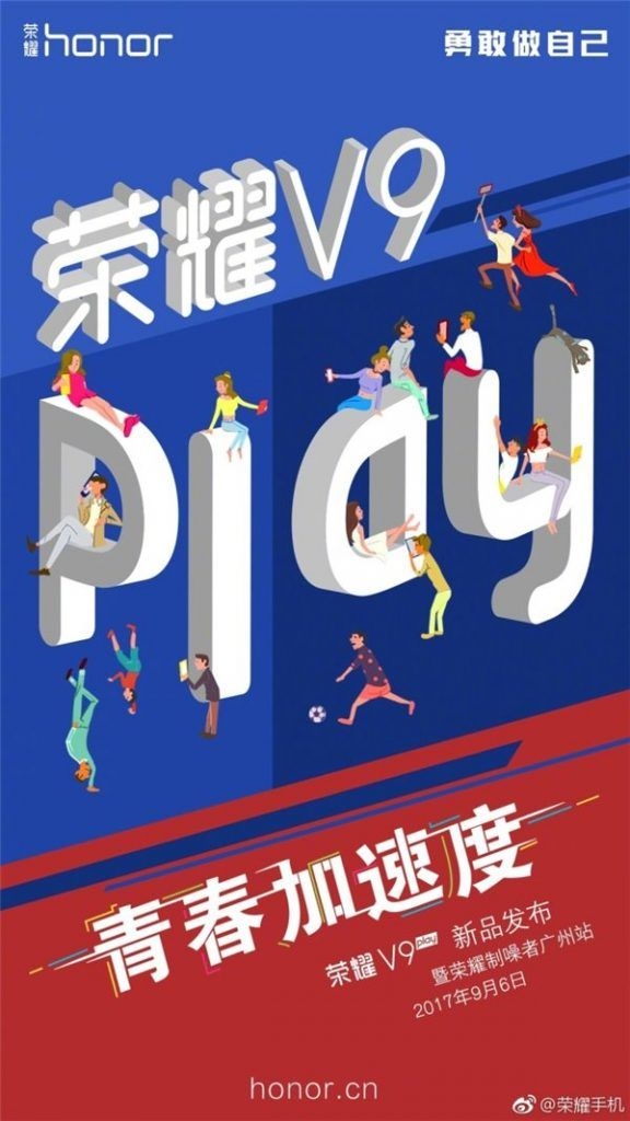 Премьера Honor V9 Play назначена на 6 сентября – фото 1