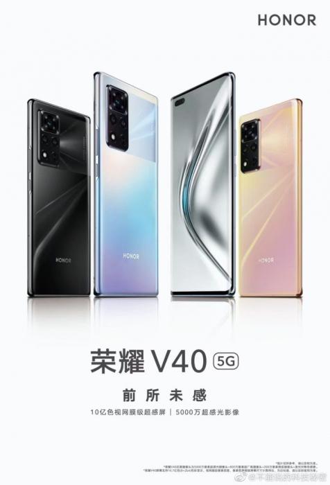 Показали Honor V40 и поведали о камере смартфона – фото 1