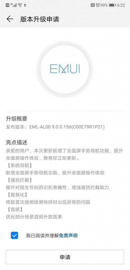 Линейка смартфонов Huawei P20 получает серьезное обновление – фото 2