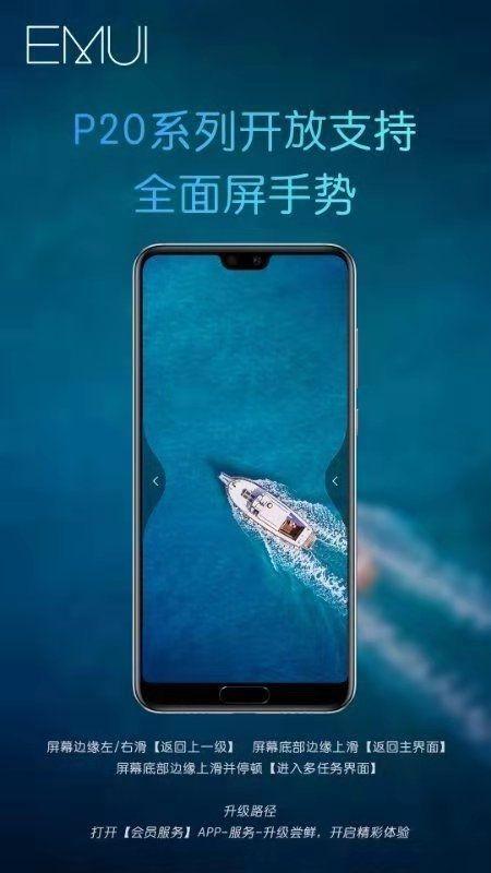 Линейка смартфонов Huawei P20 получает серьезное обновление – фото 1