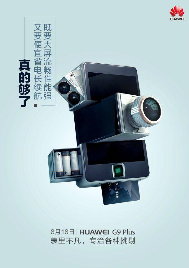 Huawei G9 Plus представят 18 августа и тизер компании намекает на ряд особенностей смартфона – фото 1