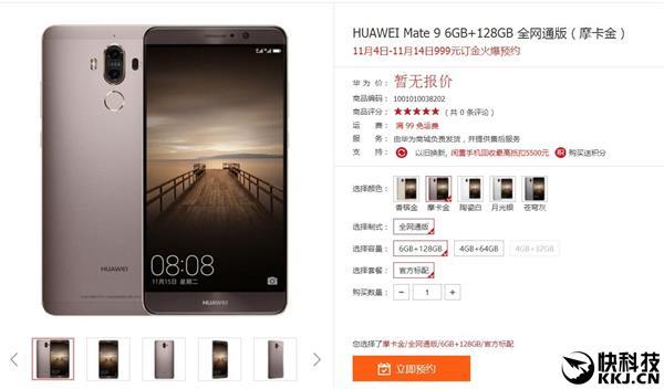 Цена Huawei Mate 9 в Китае будет ниже – фото 2