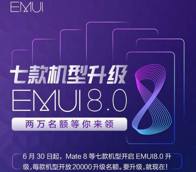 Huawei назвала 7 смартфонов, что получат апдейт до Android Oreo – фото 1