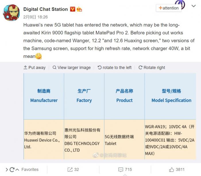 Инсайдеры утверждают что Huawei готовит новый планшет - MatePad Pro 2 – фото 1