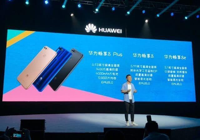 Состоялась премьера Huawei Enjoy 8 Plus и Enjoy 8e – фото 4